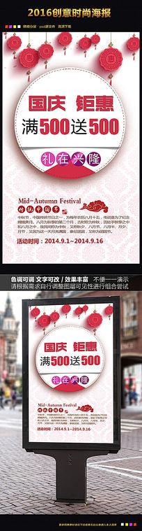 国庆节促销宣传广告海报