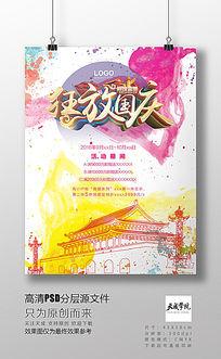 国庆节狂放国庆迷幻手绘时尚喜庆商城商场PSD高清300DPI分层印刷活动海报素材