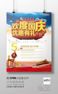 国庆节十一中国风时尚华丽商场商城PSD高清分层300DPI印刷海报素材