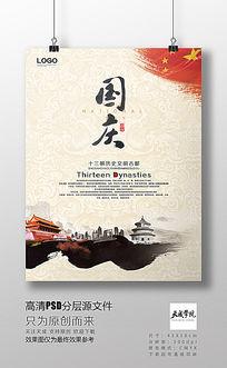 国庆节中国风毛笔水墨风格时尚喜庆商城商场PSD高清300DPI分层印刷活动海报素材