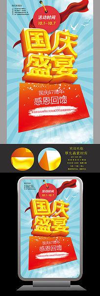 国庆盛宴国庆节促销海报设计