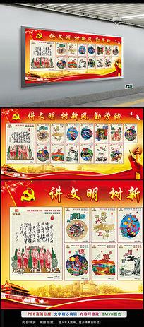 红色大气讲文明树新风校园文化宣传栏展板