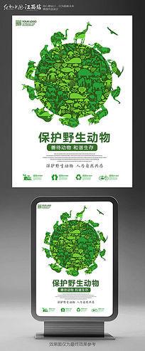 简约保护野生动物宣传公益海报设计