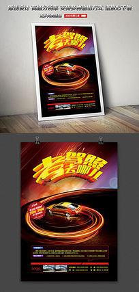 考驾照去哪儿驾校招生宣传海报