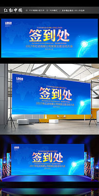 科技背景蓝色企业会议舞台背景设计展板