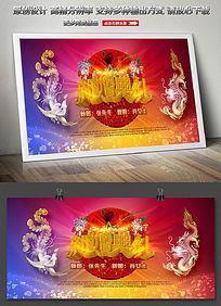龙凤呈祥新婚典礼舞台背景海报