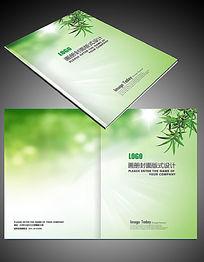 清新环保绿色画册封面设计