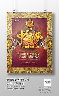 十一国庆节中国风建国67周年中国梦复古奢华商场高清PSD分层海报