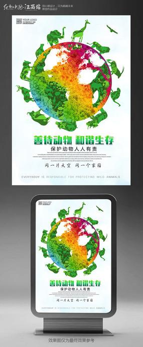 水彩风保护野生动物宣传公益海报设计