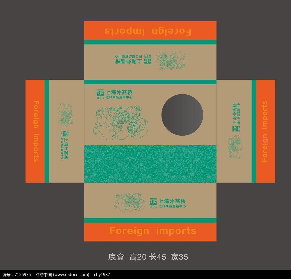 水果包装盒设计图片