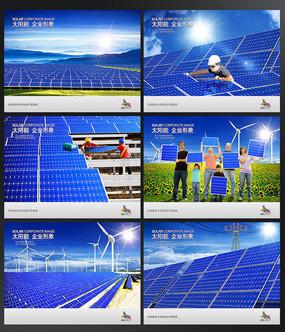 太阳能环保展板设计
