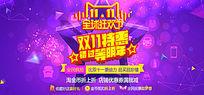 淘宝双11特惠酷炫海报设计