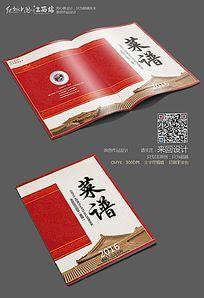 中国风传统大气菜谱封面设计