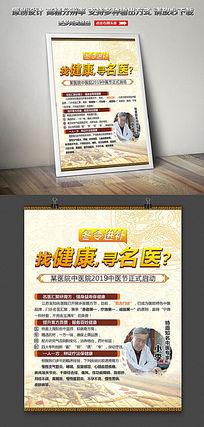 中国风中医宣传海报设计