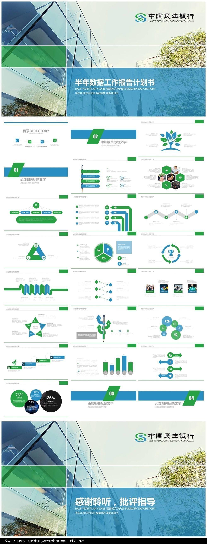 中国民生银行工作总结汇报计划PPT模板图片