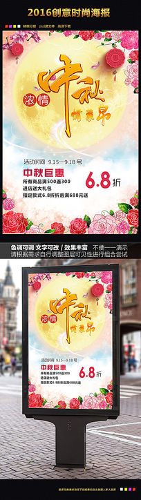 中秋特惠活动宣传海报