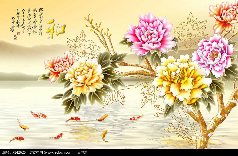 中式花卉山水背景墙psd素材下载