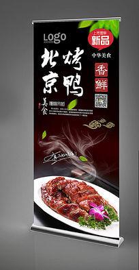 北京烤鸭美食文化X展架设计