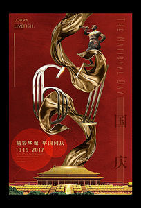 大气67周年国庆节海报