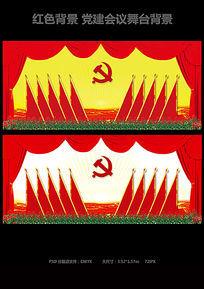 大气红色党建会议背景展板图片PSD素材