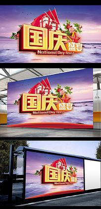国庆盛宴国庆节大气海报设计