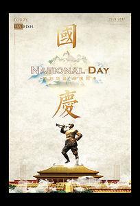 华诞国庆节宣传海报