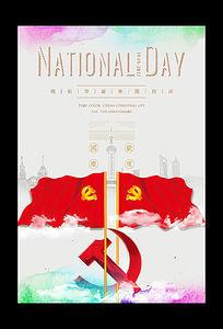 欢度国庆节日宣传海报设计