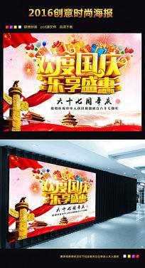 欢度国庆乐享盛惠活动宣传海报