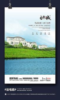 环境优美房地产广告