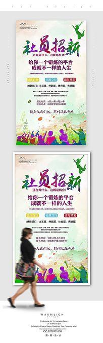 简约社员招新宣传海报设计PSD