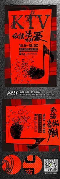 炫酷KTV酒吧狂欢夜宣传海报设计