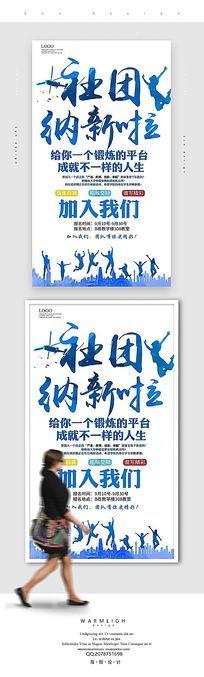 蓝色简约社团纳新宣传海报设计psd