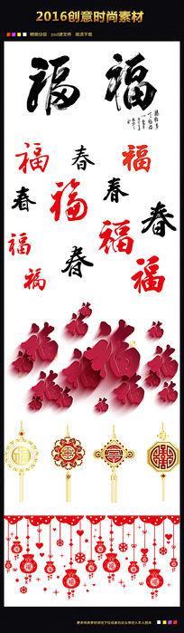 毛笔福字体图片下载