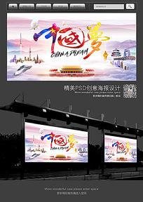 梦幻中国梦宣传海报