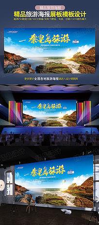 秦皇岛旅游广告模板