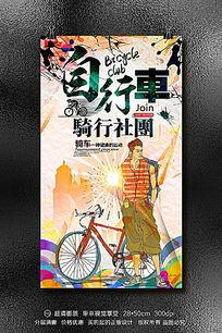 水彩风格自行车社团宣传海报设计