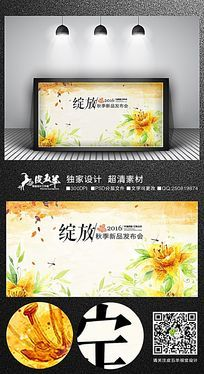 水彩秋季新品发布会海报