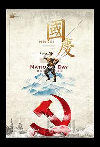 中国风淡雅国庆节海报