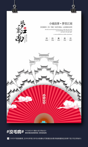 中国风水墨别墅中式地产广告
