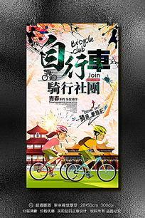 自行车骑行社团宣传海报
