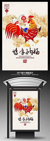 2017年鸡年水墨中国风海报设计