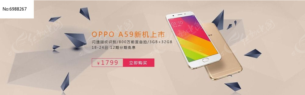 OPPO手机新品上市淘宝促销海报图片