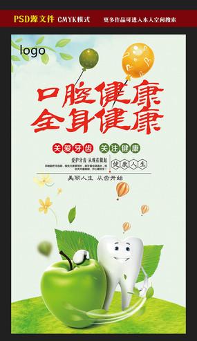 口腔健康知识宣传海报