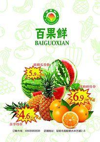 百果鲜水果超市特价宣传单