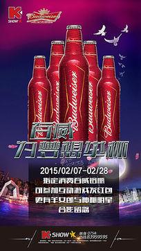 百威啤酒为梦想举杯大气时尚海报
