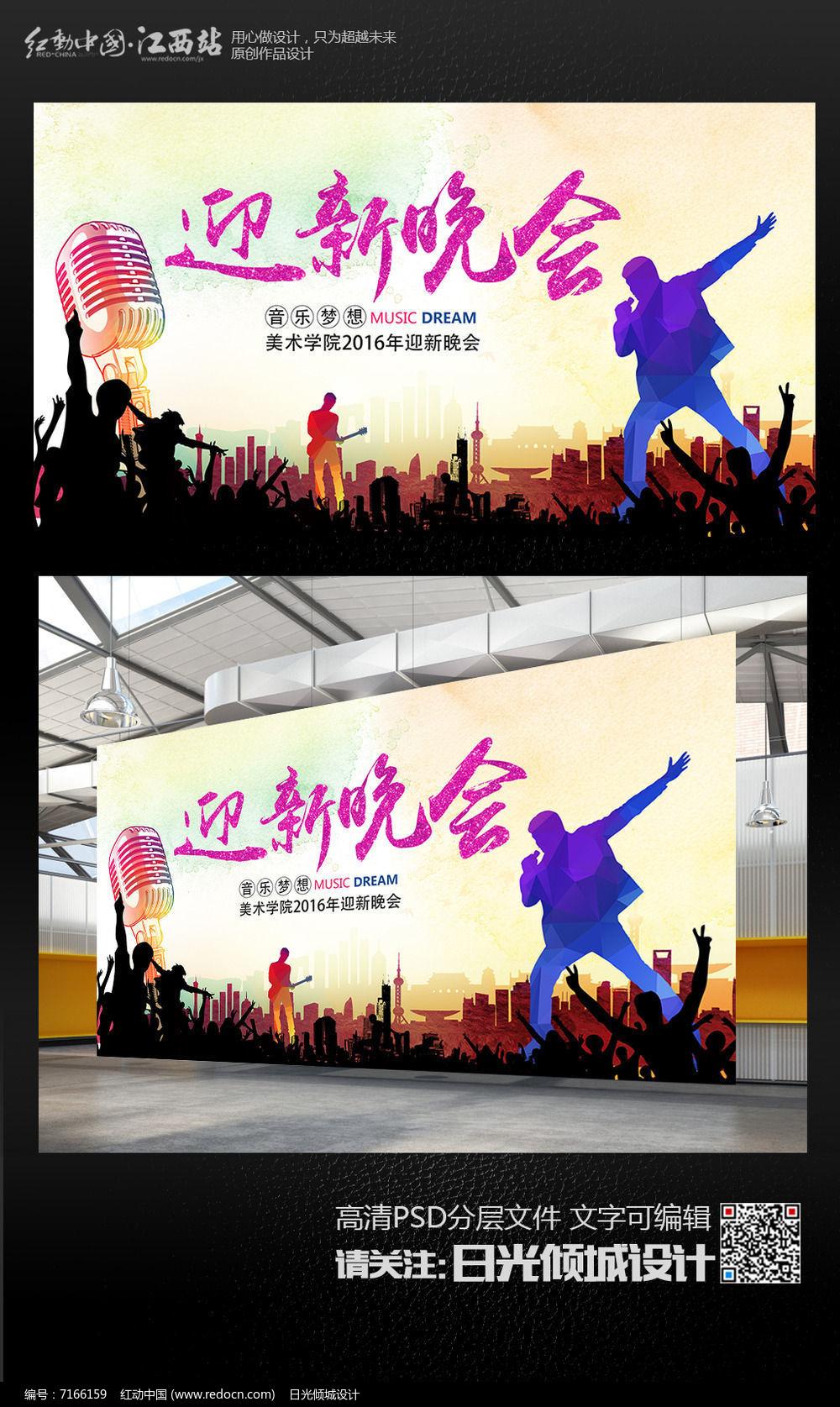 炫彩大学新生迎新晚会宣传背景海报图片