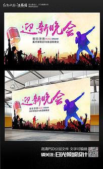 炫彩大学新生迎新晚会宣传背景海报