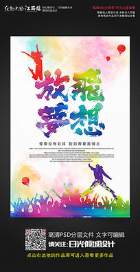 炫彩放飞梦想青春海报设计