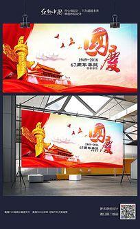 炫彩时尚国庆节海报设计素材