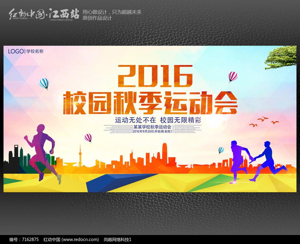 炫彩校园秋季运动会海报设计psd素材下载_学校展板